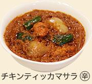 チキンティッカマサラ(辛い)