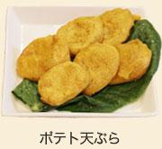 ポテト天ぷら